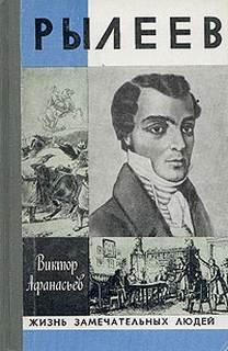 Афанасьев Виктор - Рылеев. Жизнеописание