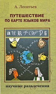 Леонтьев Алексей - Путешествие по карте языков мира