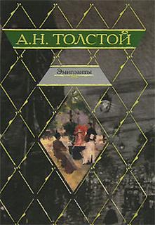 Толстой Алексей Николаевич - Эмигранты