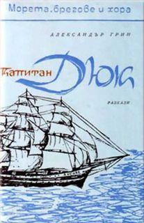 Грин Александр - Капитан Дюк (Сборник)