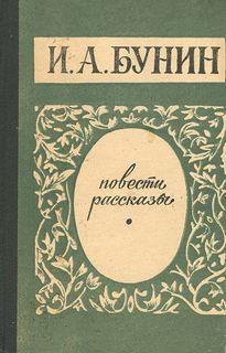 Бунин Иван - Повести и рассказы