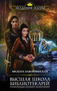 Завойчинская Милена - Высшая Школа Библиотекарей 03. Книгоходцы особого назначения