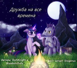 DarkKnight, Blaadwin Dufo - Дружба на все времена