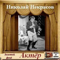Некрасов Николай - Актер