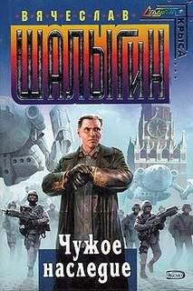 Шалыгин Вячеслав - Преображенский 05. Чужое наследие
