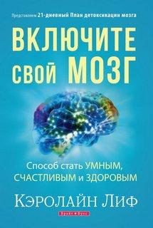 Лиф Кэролайн - Включите свой мозг