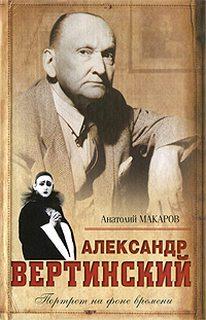 Макаров Анатолий - Александр Вертинский