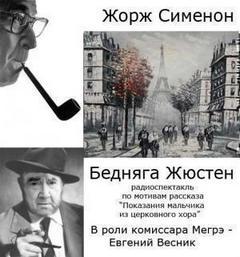 Сименон Жорж - Бедняга Жюстен