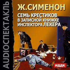 Сименон Жорж - Семь крестиков в записной книжке инспектора Лекера