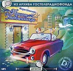 Сименон Жорж - Приют утопленников. Сокрушитель стекол