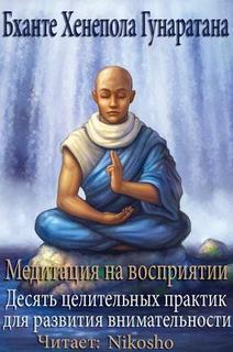 Гунаратана Бханте Хенепола - Медитация на восприятии