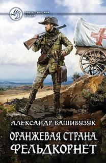 Башибузук Александр - Оранжевая страна 01. Фельдкорнет