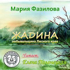 Фазилова Мария - Жадина 01. Полесье