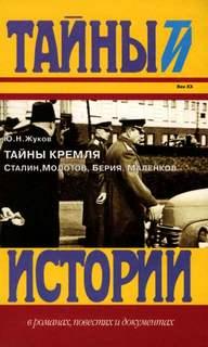 Жуков Юрий - Тайны Кремля