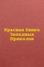 Немировский Б. - Красная книга западных приколов