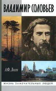 Лосев Алексей - Владимир Соловьев и его время