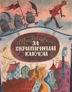 Добровенский Роальд - За скрипичным ключом