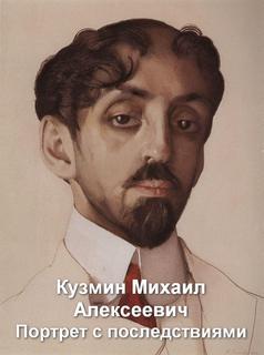 Кузмин Михаил - Портрет с последствиями