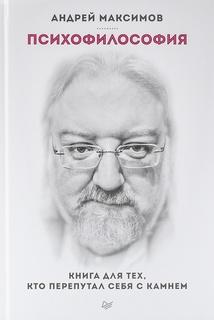 Максимов Андрей - Психофилософия. Книга для тех, кто перепутал себя с камне ...