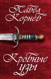 Корнев Павел - Путь Кейна 02. Кровные узы