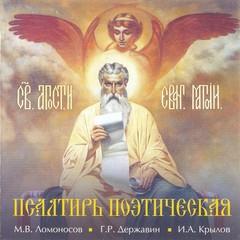 Ломоносов Михаил, Державин Гаврила, Крылов Иван - Псалтирь Поэтическая