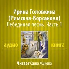 Головкина Ирина - Лебединая песнь. Часть 1
