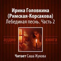 Головкина Ирина - Лебединая песнь. Часть 2