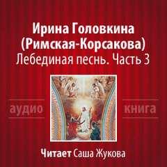 Головкина Ирина - Лебединая песнь. Часть 3