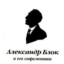 Блок Александр и его современники (поэтическая композиция )