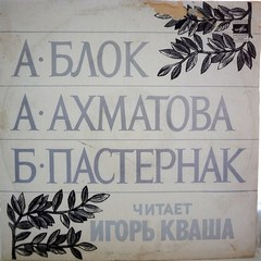 Блок Александр, Ахматова Анна, Пастернак Борис - Сборник стихов