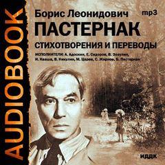 Пастернак Борис - Стихотворения и переводы