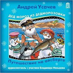 Усачев Андрей - Дед Мороз из Дедморозовки. Путешествие на Айсберге