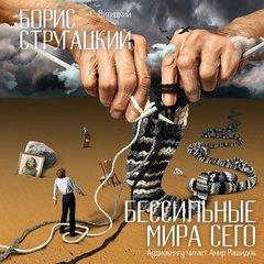 Стругацкий Борис - Бессильные мира сего