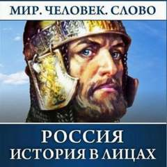 Россия. История в лицах