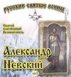 Житие святого Благоверного Великого князя Александра Невского