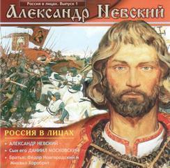 Россия в лицах - Александр Невский. Выпуск 1