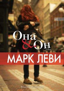 Леви Марк - Она & Он