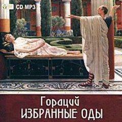 Флакк Квинт Гораций - Избранные оды
