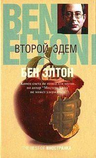 Элтон Бен - Второй Эдем