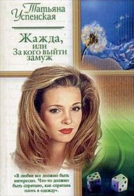 Успенская Татьяна - Жажда