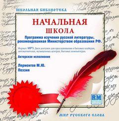 Лермонтов Михаил - Поэзия