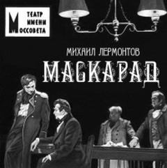 Лермонтов Михаил - Маскарад
