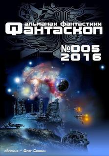 Фантаскоп 2016 №005