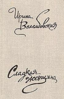 Велембовская Ирина - Сладкая женщина