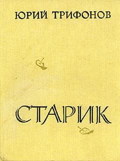 Трифонов Юрий - Старик