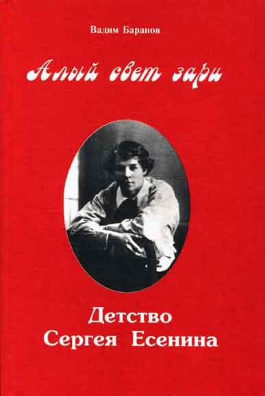 Баранов Вадим - Алый свет зари. Повествование о детских годах Сергея Есенина