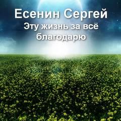 Есенин Сергей - Эту жизнь за всё благодарю. Музыкально-поэтическая композиция
