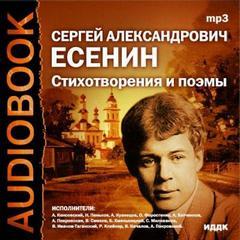 Есенин Сергей - Стихотворения и поэмы