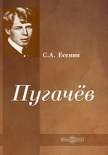 Есенин Сергей - Пугачев
