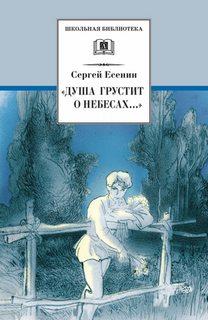Есенин Сергей - Душа грустит о небесах... (стихотворения и поэмы)
